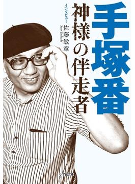 手塚番 神様の伴走者(小学館文庫)