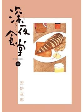 深夜食堂 20 (オリジナルBIG COMICS SPECIAL)(ビッグコミックス)