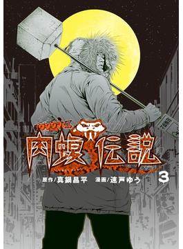 闇金ウシジマくん外伝 肉蝮伝説 3 (ビッグスピリッツコミックススペシャル)(ビッグコミックススペシャル)