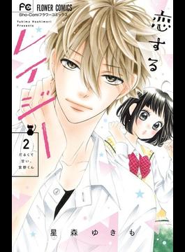 恋するレイジー 2 だるくて甘い、宮野くん (Sho‐Comiフラワーコミックス)(フラワーコミックス)