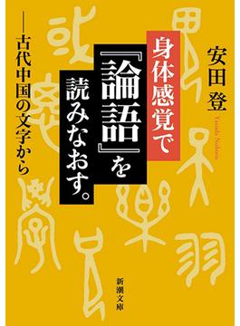 身体感覚で『論語』を読みなおす。 古代中国の文字から(新潮文庫)