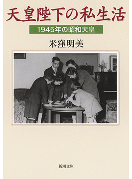 天皇陛下の私生活 1945年の昭和天皇(新潮文庫)