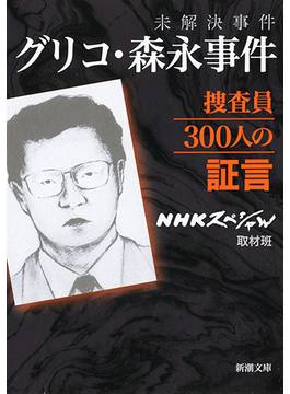 未解決事件グリコ・森永事件捜査員300人の証言(新潮文庫)