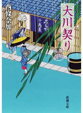 大川契り(新潮文庫)