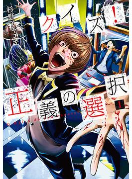 クイズ!正義の選択 1 (BUNCH COMICS)(バンチコミックス)