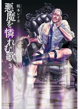 悪魔を憐れむ歌 3 (BUNCH COMICS)(バンチコミックス)