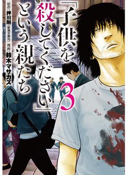 「子供を殺してください」という親たち 3 (BUNCH COMICS)(バンチコミックス)