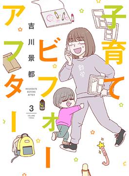 子育てビフォーアフター 3 (BUNCH COMICS)(バンチコミックス)