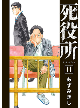 死役所 11 (BUNCH COMICS)(バンチコミックス)