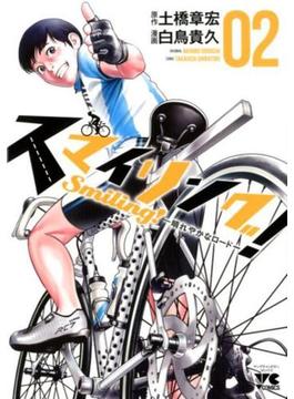 スマイリング! 02 晴れやかなロード (ヤングチャンピオン・コミックス)(ヤングチャンピオン・コミックス)