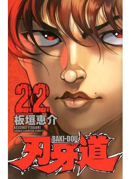 刃牙道 22 (少年チャンピオン・コミックス)(少年チャンピオン・コミックス)