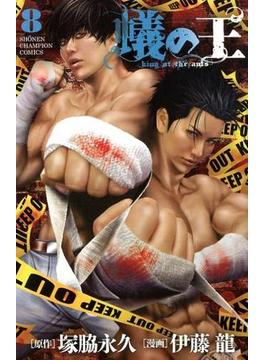 蟻の王 8 (少年チャンピオン・コミックス)(少年チャンピオン・コミックス)