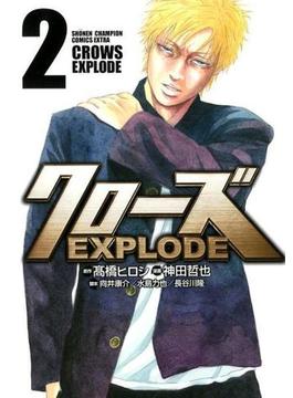 クローズEXPLODE 2 (SHŌNEN CHAMPION COMICS EXTRA)(少年チャンピオン・コミックス エクストラ)