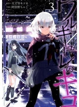 ワルキューレのキコ 3 (ヤングチャンピオン烈コミックス)