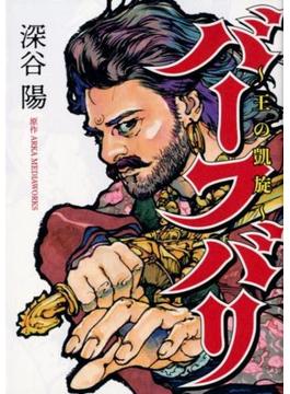 バーフバリ〜王の凱旋〜 (バーズコミックススペシャル)(バーズコミックススペシャル)