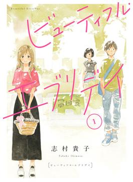 ビューティフル・エブリデイ 1 (FC)(フィールコミックス)