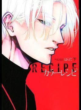 カラーレシピ 下 (ディアプラスコミックス)(ディアプラス・コミックス)