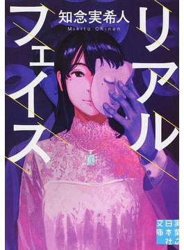 リアルフェイス(実業之日本社文庫)