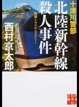 十津川警部北陸新幹線殺人事件 長編トラベルミステリー(実業之日本社文庫)