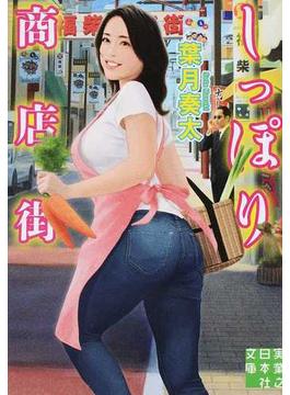 しっぽり商店街(実業之日本社文庫)