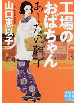 工場のおばちゃん あしたの朝子(実業之日本社文庫)
