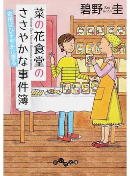 菜の花食堂のささやかな事件簿 ハートフルミステリー 3 金柑はひそやかに香る(だいわ文庫)
