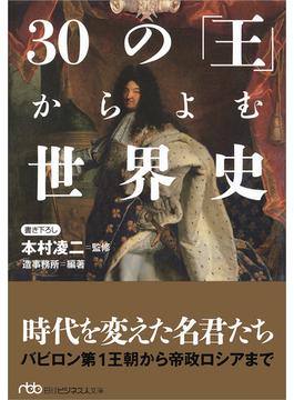 30の「王」からよむ世界史(日経ビジネス人文庫)