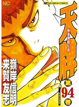 天牌 94 麻雀飛龍伝説 (NICHIBUN COMICS)(NICHIBUN COMICS)
