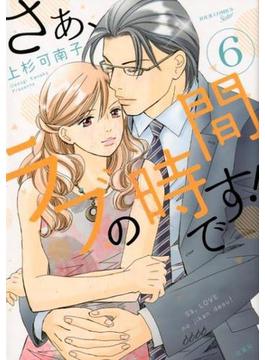 さぁ、ラブの時間です! 6 (JOUR COMICS Sister)(ジュールコミックス)