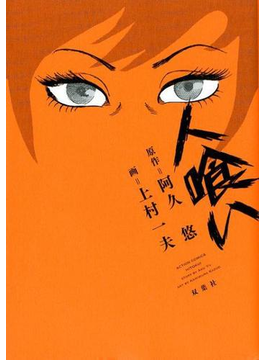 人喰い (ACTION COMICS)(アクションコミックス)