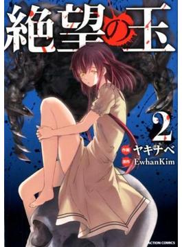 絶望の玉 2 (ACTION COMICS)(アクションコミックス)