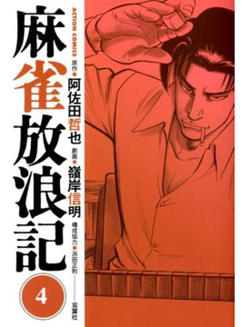麻雀放浪記 4 (ACTION COMICS)(アクションコミックス)