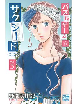 パズルゲーム☆サクシード 3 (HLC Silky PRESENTS)