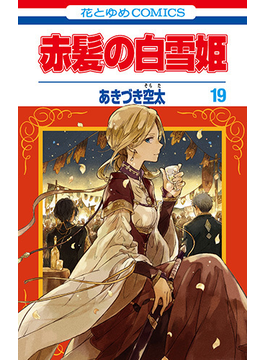 赤髪の白雪姫 19 (花とゆめCOMICS)(花とゆめコミックス)