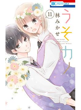 うそカノ 11 (花とゆめCOMICS)(花とゆめコミックス)