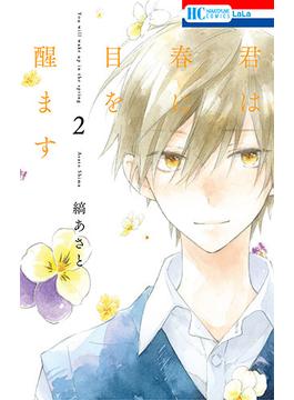 君は春に目を醒ます 2 (花とゆめCOMICS)(花とゆめコミックス)
