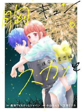 胸キュンスカッと 6(SPA! comics)