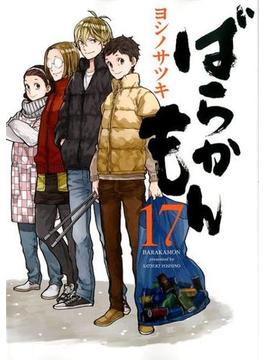 ばらかもん 17 (ガンガンコミックスONLINE)(ガンガンコミックスONLINE)