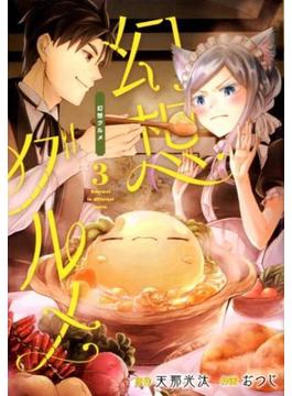 幻想グルメ 3 (ガンガンコミックスONLINE)(ガンガンコミックスONLINE)
