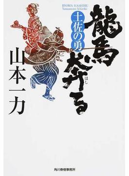 龍馬奔る 2 土佐の勇(ハルキ文庫)