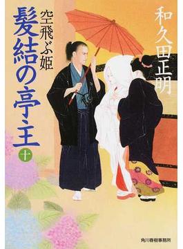髪結の亭主 10 空飛ぶ姫(ハルキ文庫)