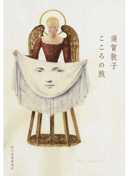 こころの旅(ハルキ文庫)