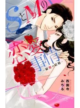 SとMの恋愛事情−秘蜜の結婚− (MISSY COMICS)