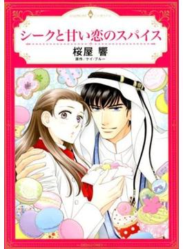 シークと甘い恋のスパイス (EMERALD COMICS)