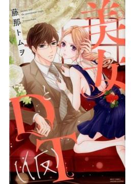 美女とDT〈仮〉 (MISSY COMICS)(ミッシィコミックス)