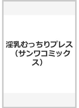 淫乳むっちりプレス (サンワコミックス)
