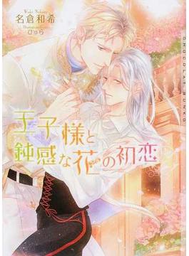 王子様と鈍感な花の初恋(ショコラ文庫)