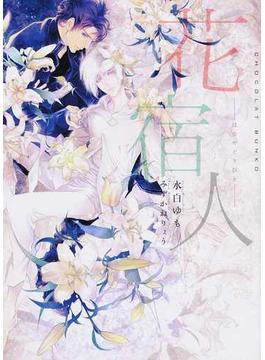 花宿人(ショコラ文庫)