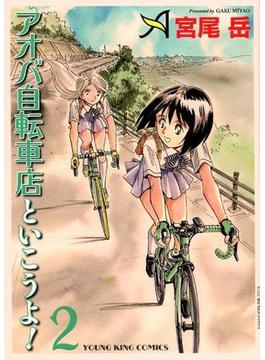アオバ自転車店といこうよ! 2 (YKコミックス)(YKコミックス)