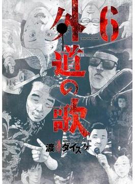 外道の歌 6 (コミック)(YKコミックス)
